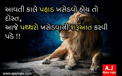Gujarati motivation quotes
