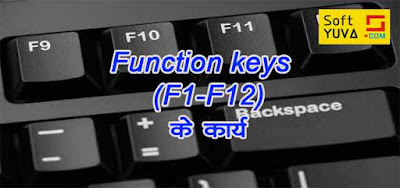 Function keys  (F1-F12) के कार्य