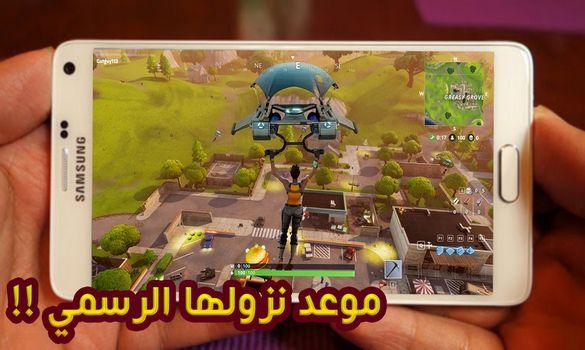 رسميا !! موعد نزول لعبة Fortnite Mobile للاندرويد !! تاريخ نزول فورت نايت للاندرويد !!
