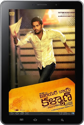 Courier Boy Kalyan Ringtones