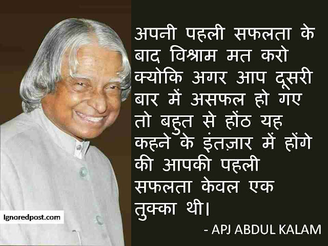 Apj abdul kalam inspirational quotes in hindi