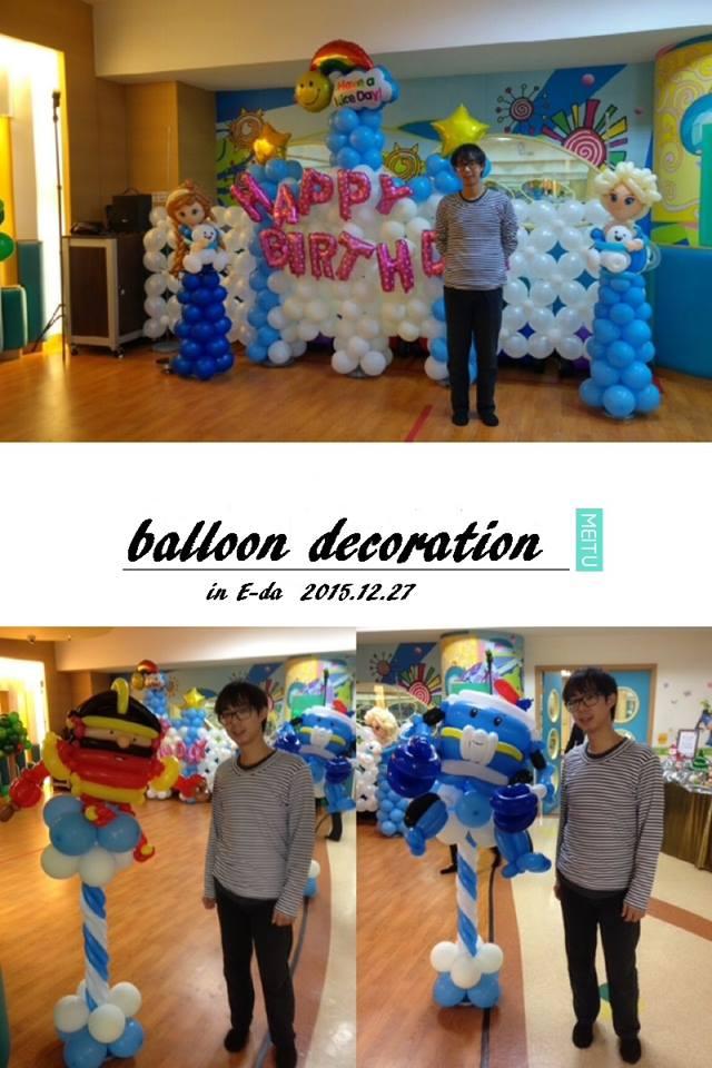 氣球派對場地佈置