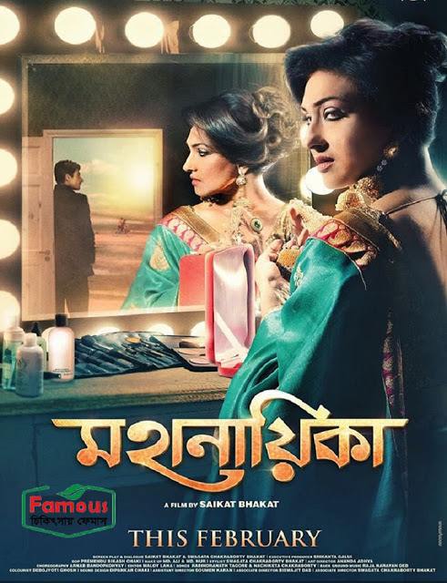 Mahanayika (2016) Bengali Full Movie Download HD 720p