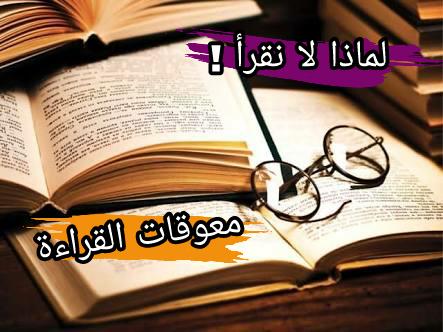 ما هي أسباب معوقات القراءة ؟