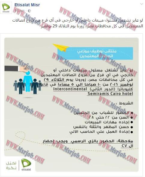 اعلان وظائف شركة اتصالات مصر للمؤهلات العليا بجميع المحافظات 29 / 11 / 2016