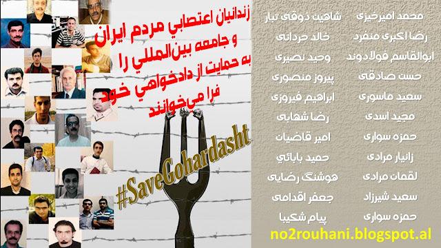 زندانیان اعتصابی مردم ایران و جامعه بینالمللی را به حمایت از دادخواهی خود فرا میخوانند