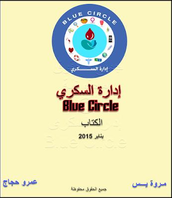 إدارة السكري - Blue Circle - الكتاب