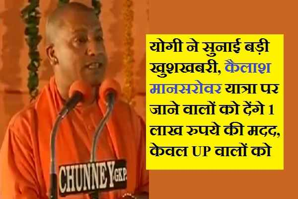 yogi-adityanath-rs-one-lakh-grants-to-kailash-mansarowar-yatri
