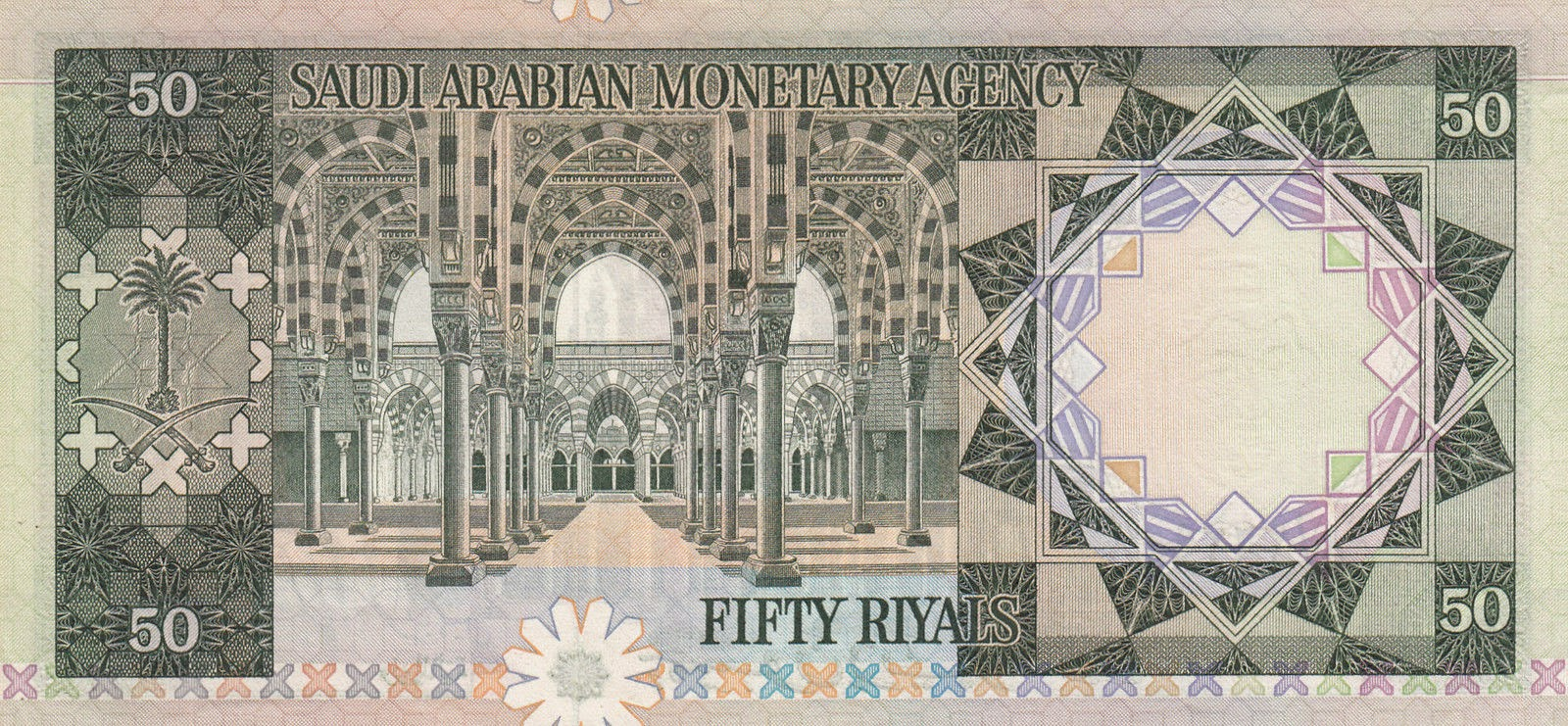 Saudi Arabia money currency 50 Riyal note 1976