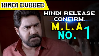 MLA no. 1 Hindi Dubbed movie
