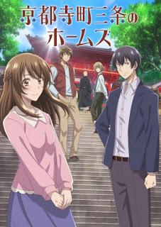 Kyoto Teramachi Sanjou no Holmes الحلقة 04 مترجم اون لاين