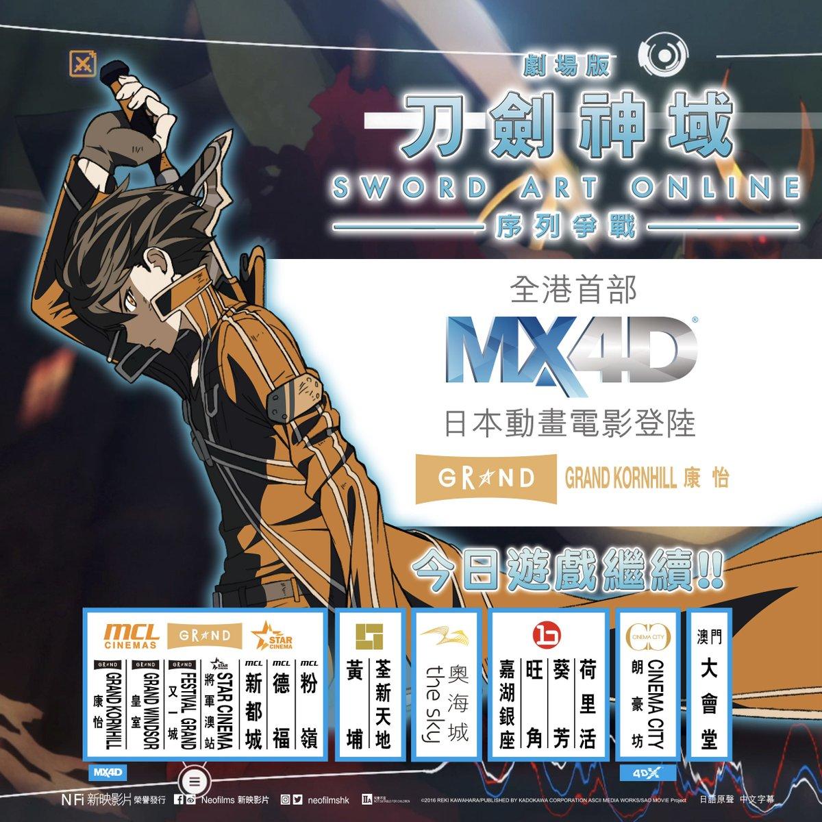 刀劍 神域 劇場 版 4dx