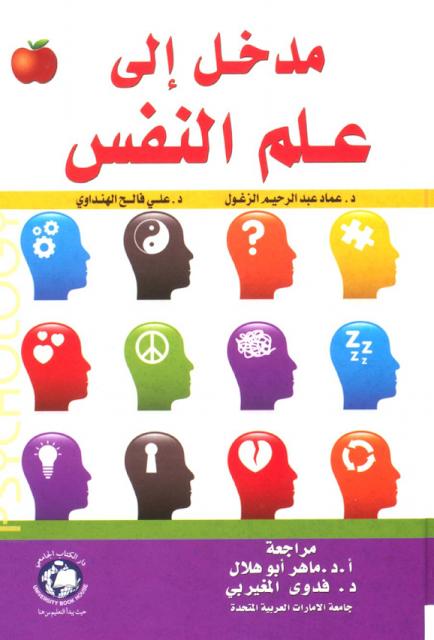 مدخل إلى علم النفس PDF