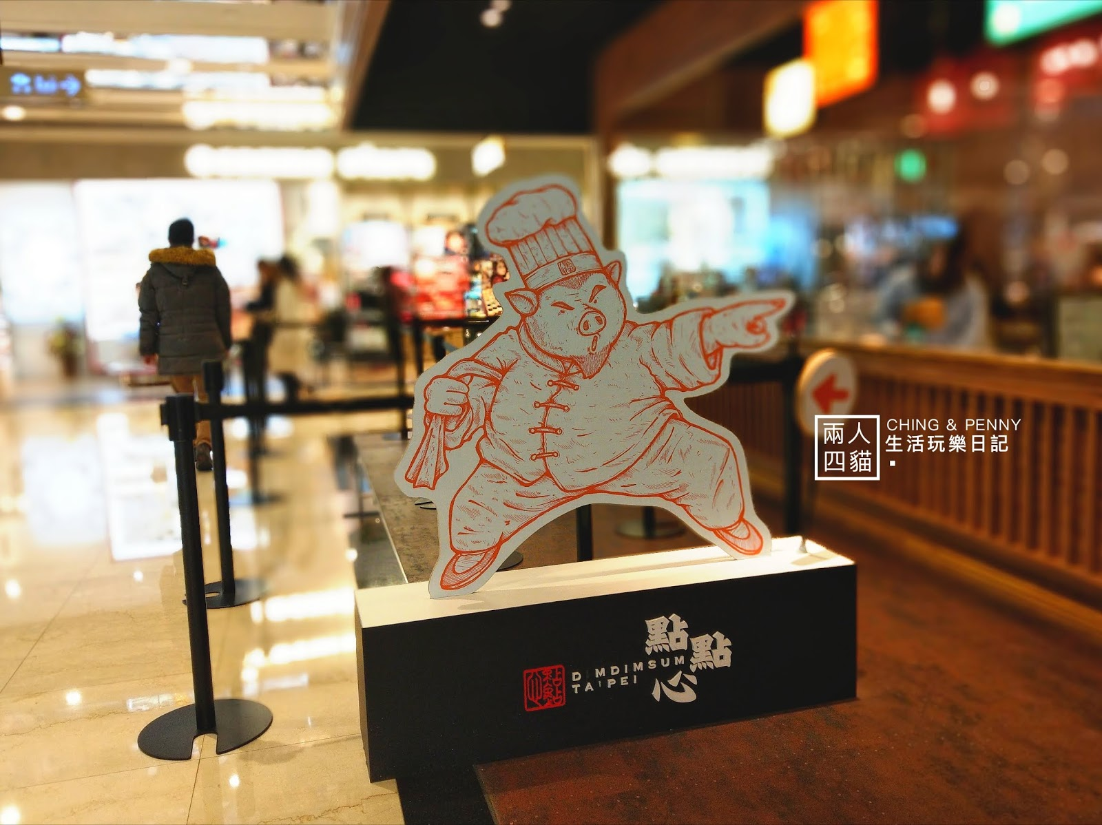 【台北 美食】 香港超夯好好味港式小點 【點點心】信義微風店