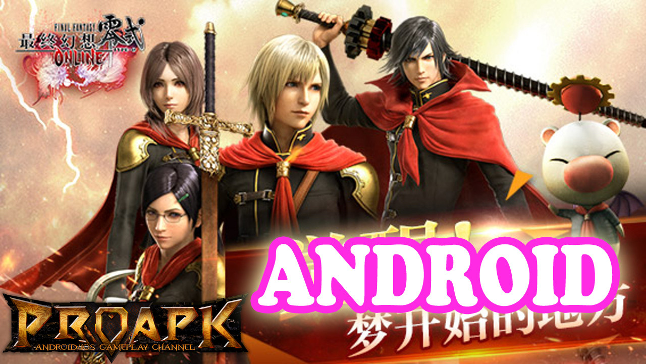 Final Fantasy Type-0 Online Mobile (最终幻想:零式手游)
