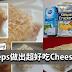 只需6个Steps就能做出超好吃Cheese Cake!谁都能做得出!