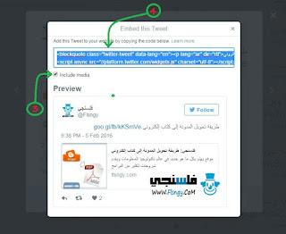 طريقة إضافة تغريدات تويتر داخل المواضيع