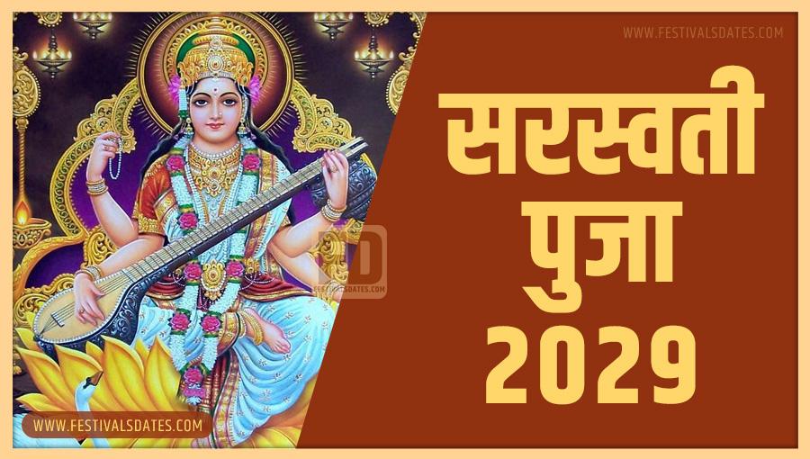 2029 सरस्वती पूजा तारीख व समय भारतीय समय अनुसार
