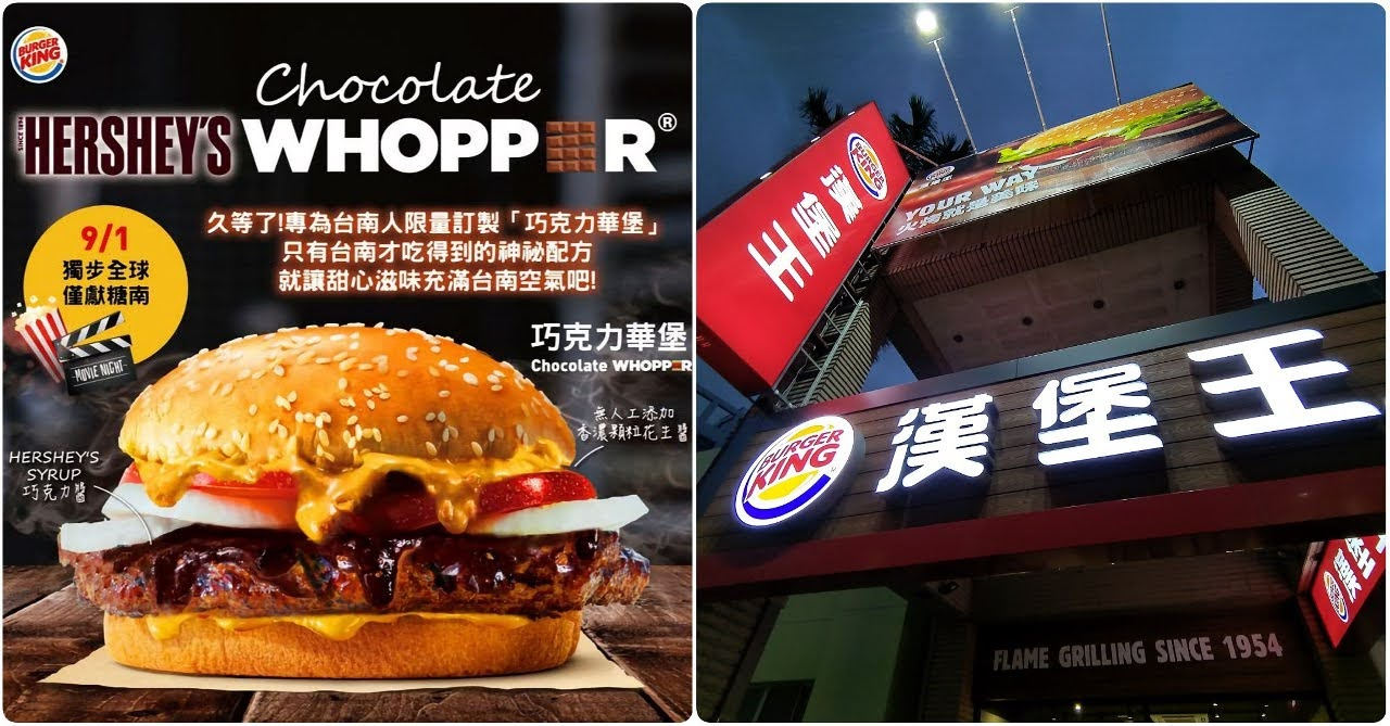 專為台南人限量訂製!漢堡王全球唯一巧克力華堡|9/1回歸台南|推限定「HERSHEY'S巧克力華堡」