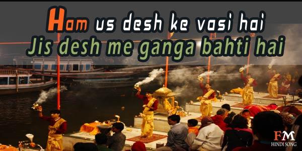 Jis-Desh-Men-Ganga-Behti-Hai