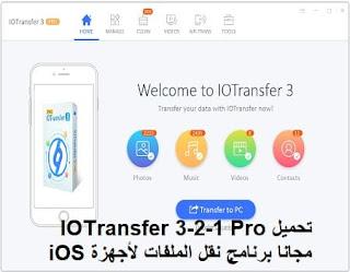 تحميل IOTransfer 3-2-1 Pro مجانا برنامج نقل الملفات لأجهزة iOS