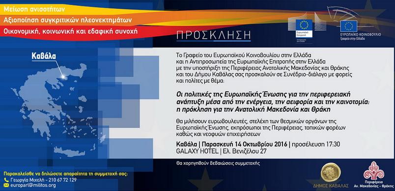 """Περιφερειακό Συνέδριο """"Οι πολιτικές της ΕΕ για την περιφερειακή ανάπτυξη μέσα από την ενέργεια, την αειφορία και την καινοτομία"""""""