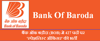 Bank Of Baroda Recruitment 2017 for 427 Specialist Officers - Apply Here