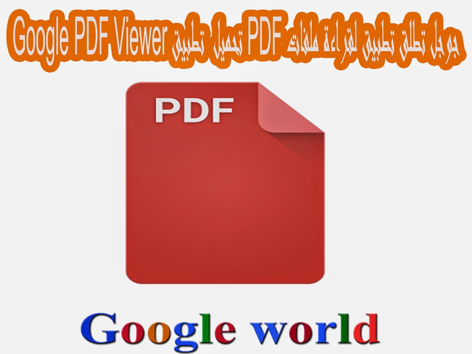 تحميل تطبيق Google PDF Viewer