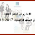 الإعلان عن لوائح المنحة برسم السنة الجامعية 2017-2018