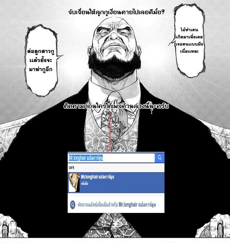 Sun-ken Rock ตอนที่ 148 TH แปลไทย