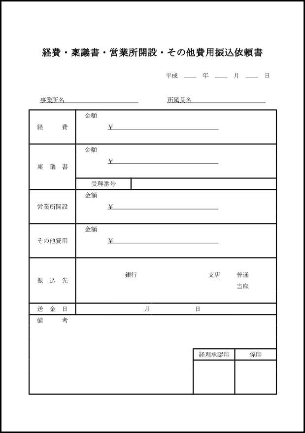 経費・稟議書・営業所開設・その他費用振込依頼書 003