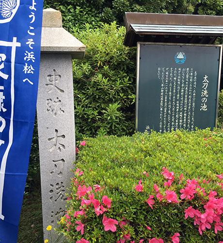浜松医療センター駐車場には築山殿を弑した刀の血を洗った地として史跡「太刀洗の池」が残される(2016年5月29日撮影)