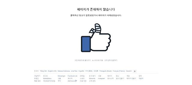 Cách Unlock FAQ APPS Facebook 5s