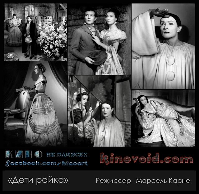«Дети райка», Режиссер Марсель Карне