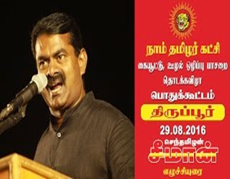 Seeman Speech Tiruppur Meeting