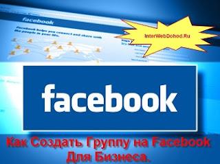 как создать и использовать для бизнеса группы на facebook