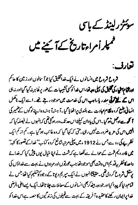 Crusades Knights Templar In Urdu Salebi Ganghgu by Harun Yahya