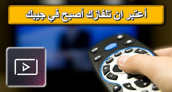 قم بتحميل تطبيق TELE2WEB لتشغيل قنوات التلفزيون العربية والاجنبية للأندرويد