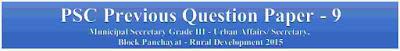 PSC Previous Questions - Municipal Secretary Grade III - Urban Affairs/ Secretary, Block Panchayat - Rural Development 2015