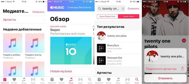 iOS 10 music