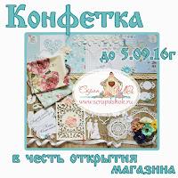 http://fairy-peace.blogspot.ru/2016/08/blog-post.html