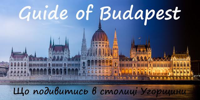 Що подивитись в Будапешті. Безкоштовний онлайн-путівник по цікавих місцях