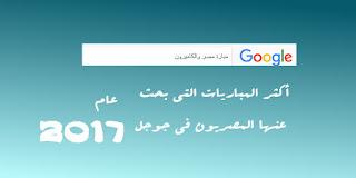 طبقاً لمؤشرات جوجل:ما هى أكثر المباريات التى بحث عنها المصريون فى 2017