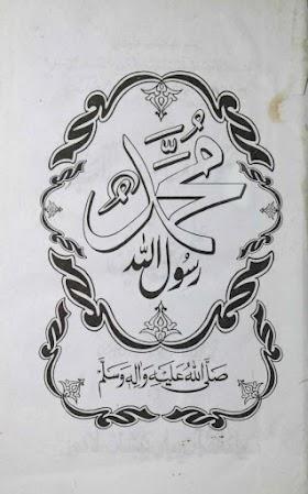 Muhammad Rasool Ul Allah Urdu Islamic Book