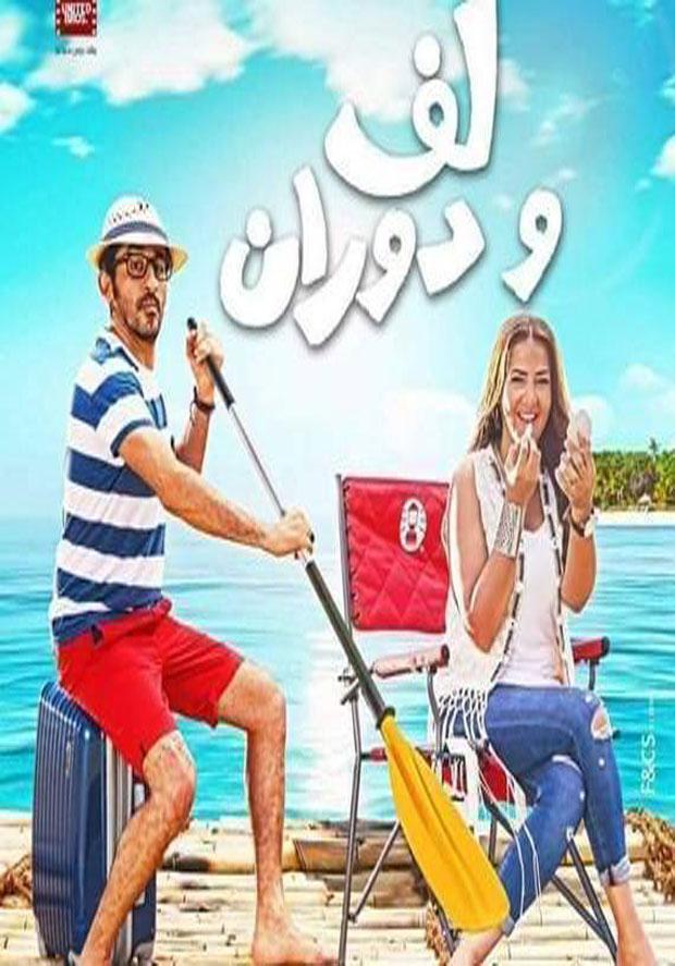 مشاهدة فيلم لف ودوران كامل اون لاين يوتيوب احمد حلمى 2016