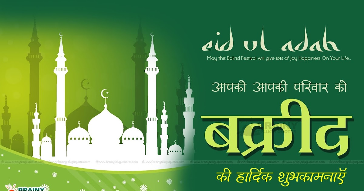 bakrid images and wishes eidaladha greeting card and
