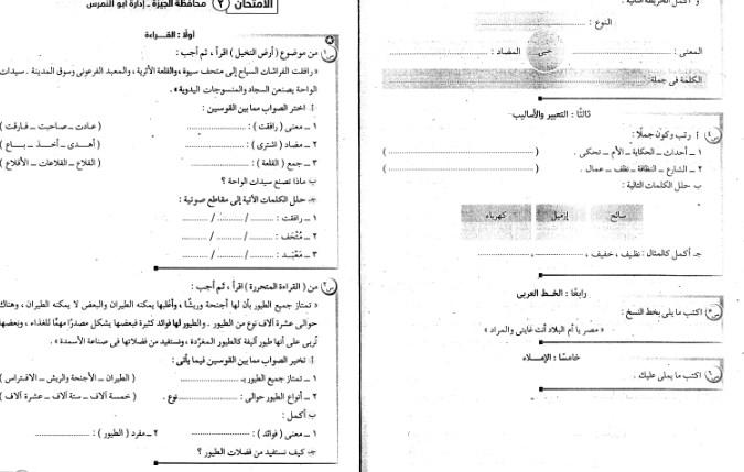 حمل إمتحانات اللغة العربية الصف الثالث الابتدائى الترم الثانى ,امتحانات المحافظات والادارات التعليمية