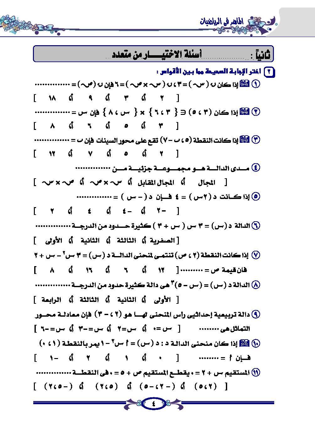 مفاجئة افضل مراجعة عامة وليلة الامتحان الرياضيات الصف الثالث الاعدادى 150 صفحة كتاب الماهر روعة اضمن الدرجة النهائية 2016