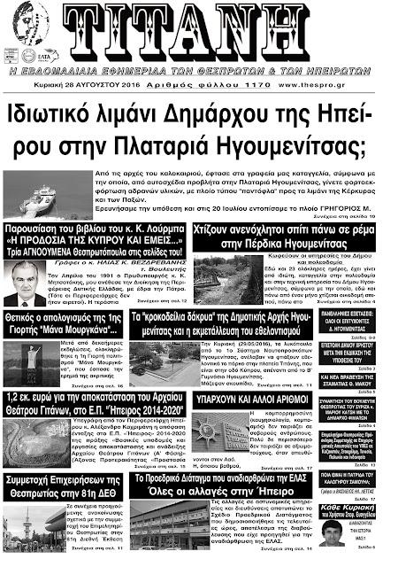 Διαβάστε στην εφημερίδα ΤΙΤΑΝΗ που κυκλοφορεί