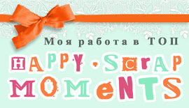 http://happyscrapmoments.blogspot.ru/2013/03/11_26.html